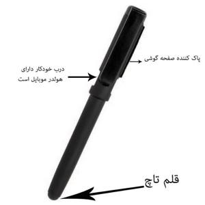 قلم لمسی مدل 44880444-تصویر 4