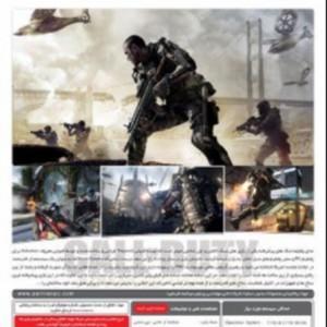 بازی کال آف دیوتی جنگ های پیشرفته-تصویر 2
