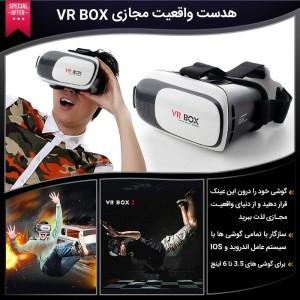 هدست واقعیت مجازی VR Box-تصویر 3