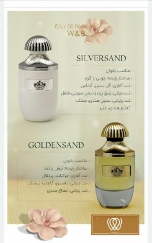 ادوپرفیوم زنانه مدل GOLDENSAND و SILVERSAND دبلیواندبی۱۰۰ میلی لیتر-تصویر 2