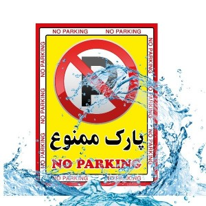 برچسب اخطار پارک ممنوع کد 2030   بسته 2 عددی-تصویر 3