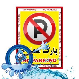 برچسب اخطار پارک ممنوع کد 2030   بسته 2 عددی-تصویر 2
