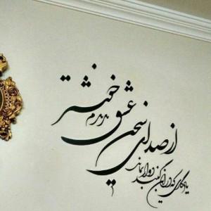استیکر دیواری چوبی خوشنویسی طرح سخن عشق+ هدیه-تصویر 4