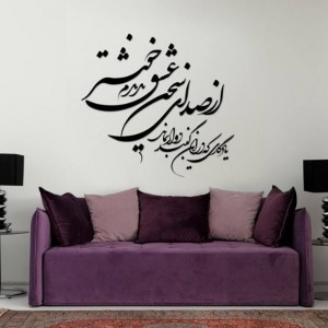 استیکر دیواری چوبی خوشنویسی طرح سخن عشق+ هدیه
