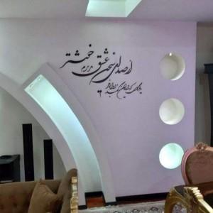 استیکر دیواری چوبی خوشنویسی طرح سخن عشق+ هدیه-تصویر 2