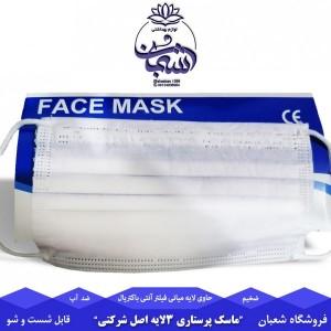 ماسک سه لایه پرستاری، پرس شرکتی جعبه ۵۰تایی