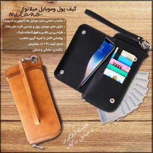 کیف پول و موبایل میلانو-تصویر 2