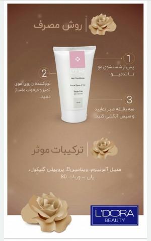 نرمکننده موی سر ویتامینه لدورا-تصویر 3