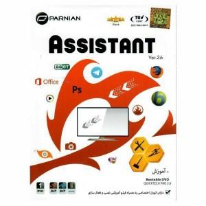 نرم افزار assistant