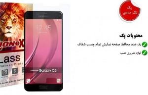 محافظ صفحه نمایش مدل نانو گلس مناسب برای گوشی موبایل سامسونگ c5-تصویر 2