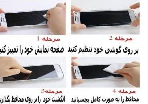 محافظ صفحه نمایش مدل نانو گلس مناسب برای گوشی موبایل htc d820-تصویر 4