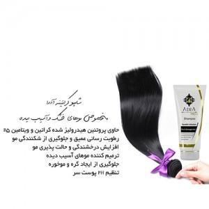 شامپو کراتینه مناسب موهای خشک وآسیب دیده آدرا مدل Keratin حجم 200 میلی لیتر-تصویر 2