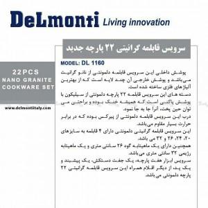 سرویس قابلمه 22 پارچه گرانیت دلمونتی مدل DL1150N-تصویر 3