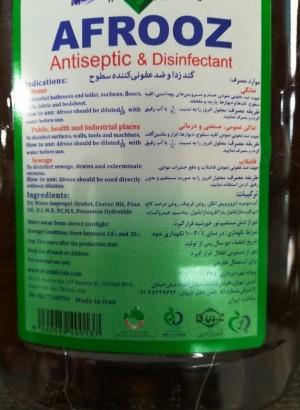 محلول ضد عفونی کننده سطوح افروز 500میل-تصویر 5