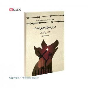 کتاب مزرعه حیوانات اثر جورج اورول   مترجم مارال طاهری