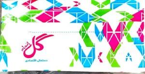 کاغذ دستمال اقتصادی گل اندام-تصویر 2