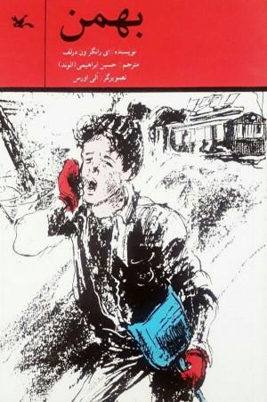 کتاب بهمن