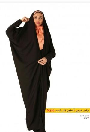 چادر عربی استین کارشده پارچه ژرژت کره ای