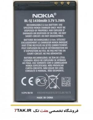 باطری اصلی نوکیا     Nokia N900  BL-5J