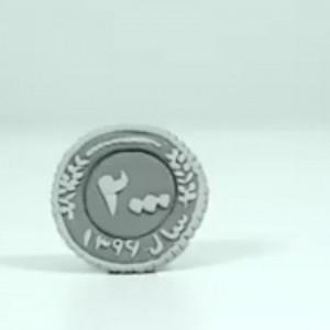 سکه خمیری