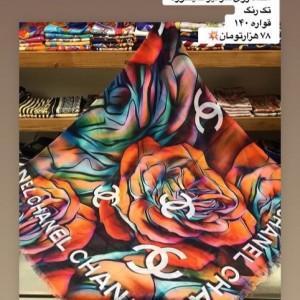 روسری نخی ریشه پرزی طرح کوبیسم چنل-تصویر 2