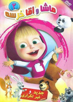 عروسک ماشا متحرک-تصویر 2
