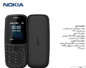 Nokia 105 2019-تصویر 4