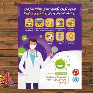 پوستر بهداشتی