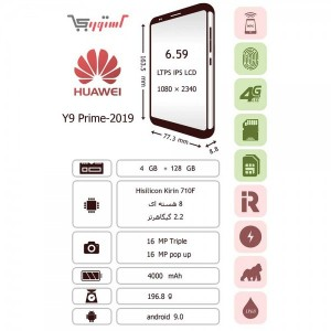 گوشی موبایل Huawei Y9 Prime-2019-128G-تصویر 3