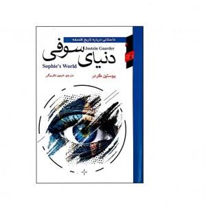 کتاب دنیای سوفی اثر یوستین گردر انتشارات آتیسا-تصویر 2