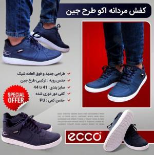 کفش مردانه اکو طرح جین-تصویر 2