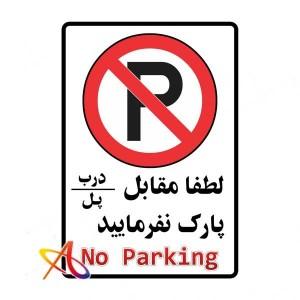 برچسب اخطار پارک ممنوع ابعاد 20*30