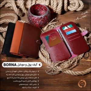 کیف پول و موبایل Borna-تصویر 4