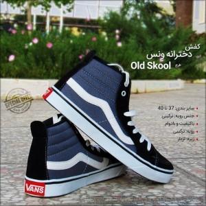 کفش ساقدار دخترانه Vans طرح OldSkool-تصویر 3