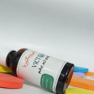 لوسیون گودی زیرچشم ویکتوریا-تصویر 3