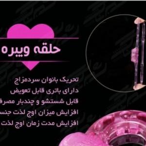 حلقه جنسی ویبره ای-تصویر 2