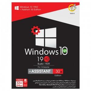 سیستم عامل Windows 10 19H2 به همراه Assistant شرکت گردو