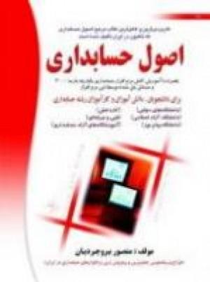 کتاب آموزشی اصول حسابداری
