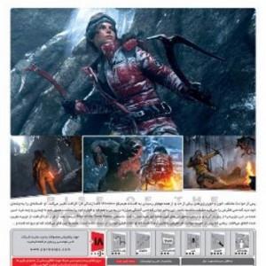 بازی ظهور مهاجم مقبره -  Rise of The Tomb Raider-تصویر 2
