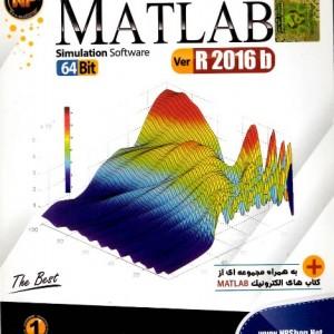 متلب 2016 بی - ورژن 64 بیت - Matlab 2016 b - 64Bit