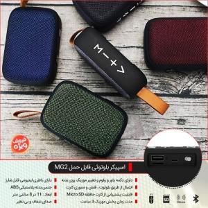 اسپیکر بلوتوثی قابل حمل MG2-تصویر 3