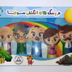 عروسک های انگشتی سونیا