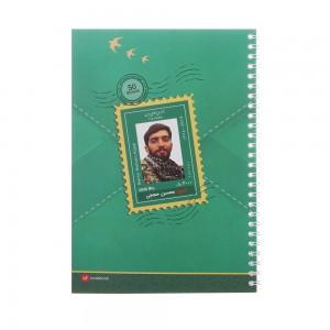 دفتر مشق 50 برگ کاما طرح شهید محسن حججی