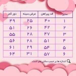 دوتیکه پیراهن دامن و تل دخترانه آیناز-تصویر 5