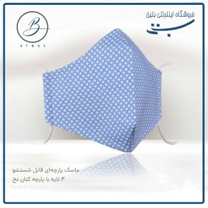 ماسک پارچه ای کتان نخ خالدار آبی ۴ لایه