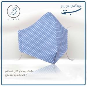 ماسک پارچه ای کتان نخ خالدار آبی ۴ لایه-تصویر 2