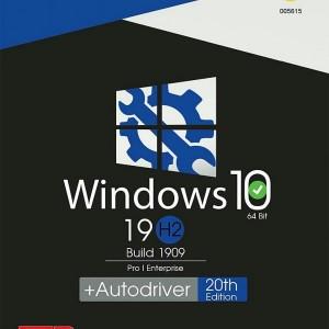 ویندوز 10 اپدیت 19H2 + اتودرایور بیستم (64بیتی)-تصویر 2