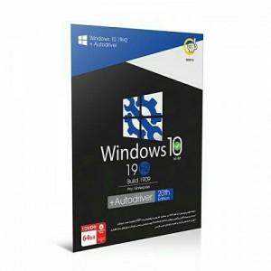 ویندوز 10 اپدیت 19H2 + اتودرایور بیستم (64بیتی)