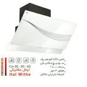 هود مکانیکی امگا مدل ایتال سفید-تصویر 2