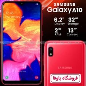 سامسونگ A10 با گارانتی رنگ قرمز - SAMUSNG A10 32G